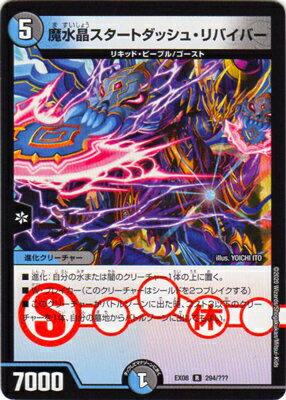 トレーディングカード・テレカ, トレーディングカード  DMEX-08 294 R