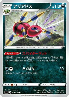 トレーディングカード・テレカ, トレーディングカード  PK-S3-052 U