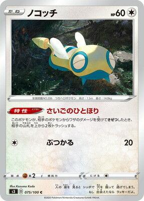 トレーディングカード・テレカ, トレーディングカード  PK-S3-075 C