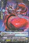 ヴァンガード V-BT08/044 屈曲の豪打 ヴァンマーネン R 銀華竜炎
