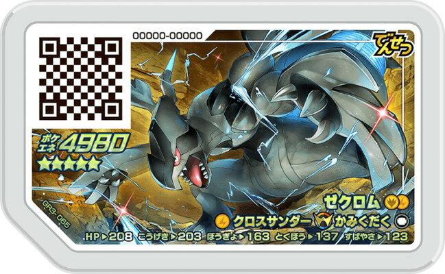 トレーディングカード・テレカ, トレーディングカード  GR3-065 5