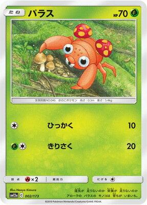 ポケモンカードゲーム PK-SM12a-002 パラス ハイクラスパック TAG TEAM GX タッグオールスターズ