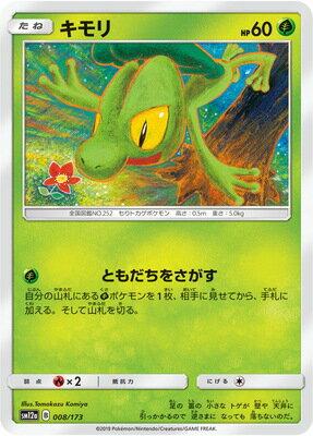ポケモンカードゲーム PK-SM12a-008 キモリ ハイクラスパック TAG TEAM GX タッグオールスターズ