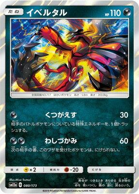 ポケモンカードゲーム PK-SM12a-080 イベルタル