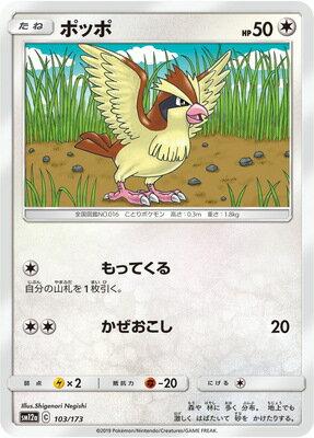 ポケモンカードゲーム PK-SM12a-103 ポッポ ハイクラスパック TAG TEAM GX タッグオールスターズ