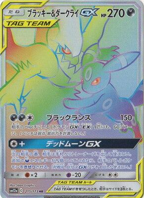 トレーディングカード・テレカ, トレーディングカード  PK-SM12a-215 GX HR