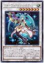 遊戯王 第10期 09弾 RIRA-JP038 フォーチュンレディ・エヴァリー【シークレットレア】