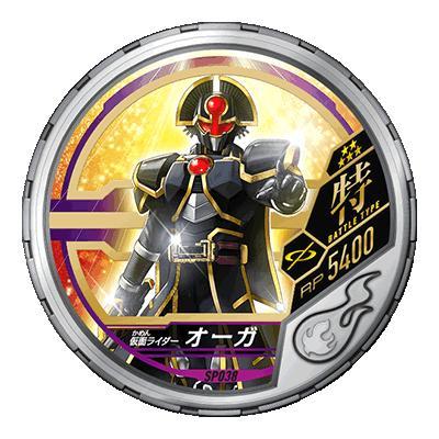 Kamen Rider orga DISC-SP038 R5