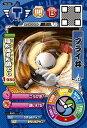 フルアヘッドで買える「妖怪ウォッチバスターズ鉄鬼軍 YB4-034 プライ丼 ノーマル」の画像です。価格は20円になります。