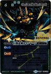 バトルスピリッツ/BS38-RVX03 巨蟹武神キャンサード X