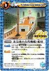 バトルスピリッツ/第38弾 十二神皇編 第4章/BS38-RV035未完成の古代戦艦:船尾