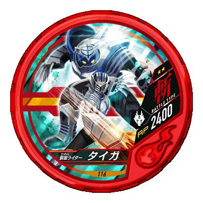 Kamen Rider tiger DISC-116 R2