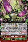 ヴァンガード G-CHB02/008 永世教授 ブラマナンダ RRR 俺達!!!トリニティドラゴン
