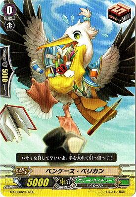 ヴァンガード G-CHB02/073 ペンケース・ペリカン C 俺達!!!トリニティドラゴン