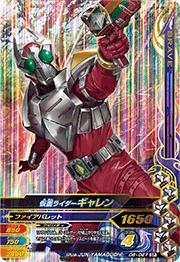 Kamen Rider garren 6 D6-027 SR