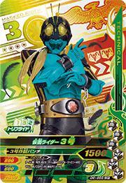Kamen Rider 3 SALE6 D6-056 3 CP