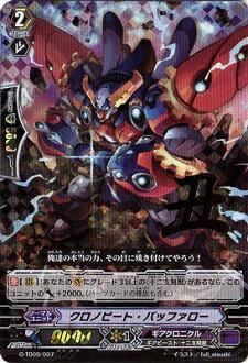 卡戰鬥旅行車保護/真實生的十二支刻獣/G-TD09/007 kuronobito·水牛
