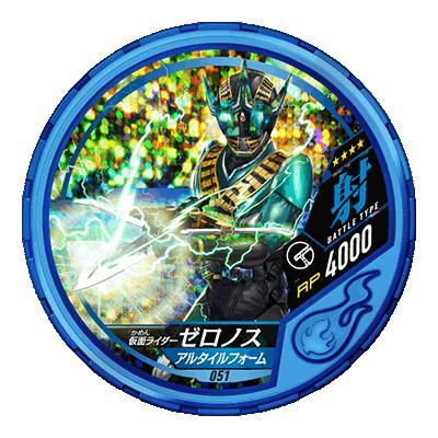 Kamen Rider zeronos DISC-051 R4