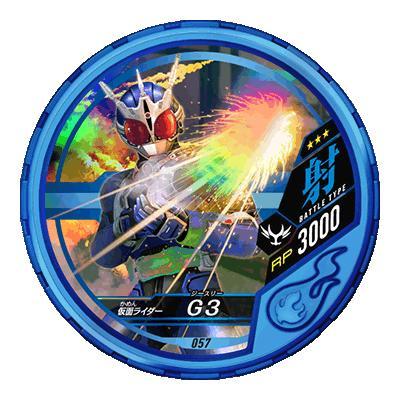 仮面ライダー ブットバソウル DISC-057 仮面ライダーG3 R3