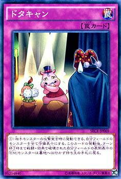 遊戯王/第9期/3弾/ザ・シークレット・オブ・エボリューション/SECE-JP069 ドタキャン