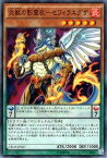 遊戯王/第9期/4弾/クロスオーバー・ソウルズ/CROS-JP027 炎獣の影霊衣−セフィラエグザ