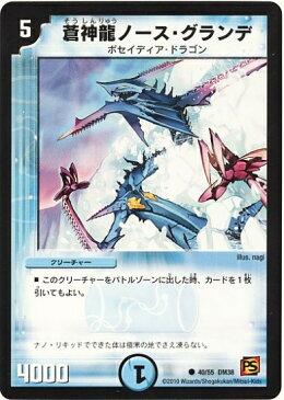 デュエルマスターズ/DM-38/40/C/蒼神龍ノース・グランデ