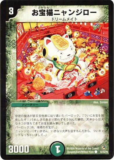 デュエルマスターズ DM-34 52 C お宝猫ニャンジロー 「神化編 第3弾 烈火の刃(クロス・ジェネレーション)」