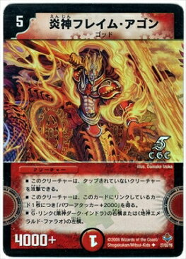 デュエルマスターズ/DM-27/27/U(C.G.C)/炎神フレイム・アゴン【カティノカード(フォイル仕様)】