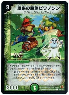 デュエルマスターズ/DM-28/105/C(h.c.)/風来の股旅ビワノシン【ヒーローズカード(フォイル仕様)】