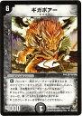 デュエルマスターズ/DM-06/53/U/ギガボアー