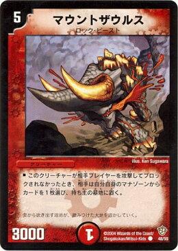 デュエルマスターズ/DM-09/48/C/マウントザウルス
