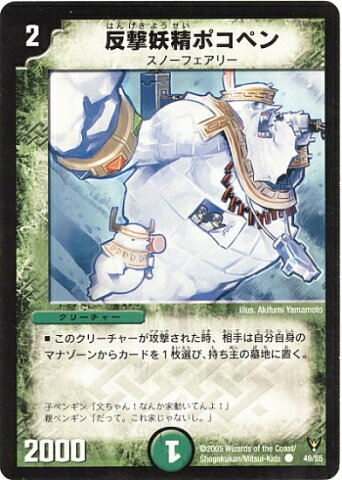 デュエルマスターズ DM-13 49 C 反撃妖精ポコペン 「聖拳編 第4弾 龍炎鳳神誕(エターナル・フェニックス)」