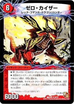 デュエルマスターズ/DMX-06/4/R/零戦ガイアール・ゲキドラゴン(上)/ゼロ・カイザー/火/サイキック・クリーチャー