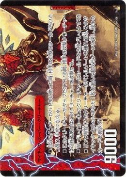 デュエルマスターズ/DMX-06/9/UC/零戦ガイアール・ゲキドラゴン(下)/ガチンコ・ピッピー/火/サイキック・クリーチャー