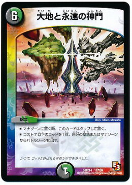 デュエルマスターズ/DMX-14/17/大地と永遠の神門/闇/自然/呪文