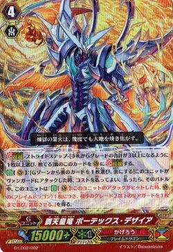カードファイト!! ヴァンガードG/G-LD02/002 覇天皇竜 ボーテックス・デザイア【RRR仕様】