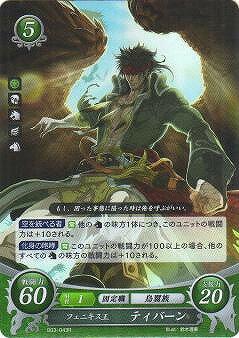 トレーディングカード・テレカ, トレーディングカード B03-043 R