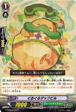 カードファイト!! ヴァンガードG/G-TCB02/040 ぐるぐるダックビル R
