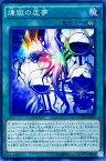 遊戯王 第9期 5弾 CORE-JP063SR 煉獄の虚夢【スーパーレア】