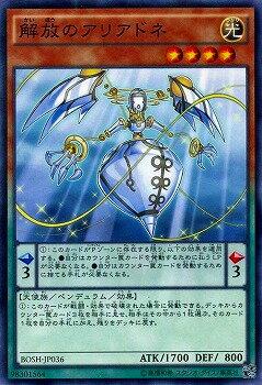 トレーディングカード・テレカ, トレーディングカード  9 7 BOSH-JP036