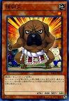 遊戯王 第9期 11弾 RATE-JP031 横綱犬