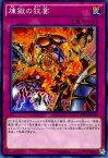 遊戯王 第9期 11弾 RATE-JP076 煉獄の狂宴