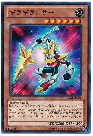 トレーディングカード・テレカ, トレーディングカード  8 7 LVAL-JP003