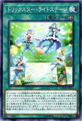 遊戯王 第10期 01弾 COTD-JP053 トリックスター・ライトステージ画像
