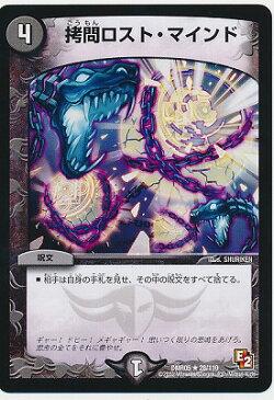 デュエルマスターズ/DMR-05/28/R/拷問ロスト・マインド/闇/呪文