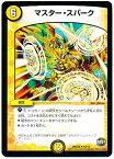 デュエルマスターズ/DMD-30/10/UC/マスター・スパーク/光/呪文