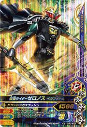 Kamen Rider zeronos 5 K5-030 SR