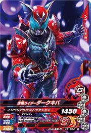Kamen Rider dark kiva 5 K5-034 N
