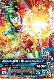 Kamen Rider zangetsu 5 K5-044 N