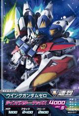 Gundam Wing Toys G3 BG3-017 C